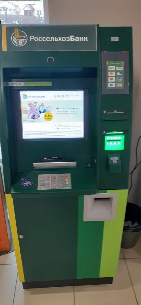 В деревне Мольгино появился банкомат