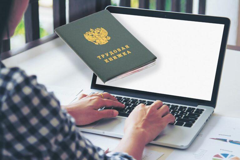 Введение с 2020 года электронных трудовых книжек