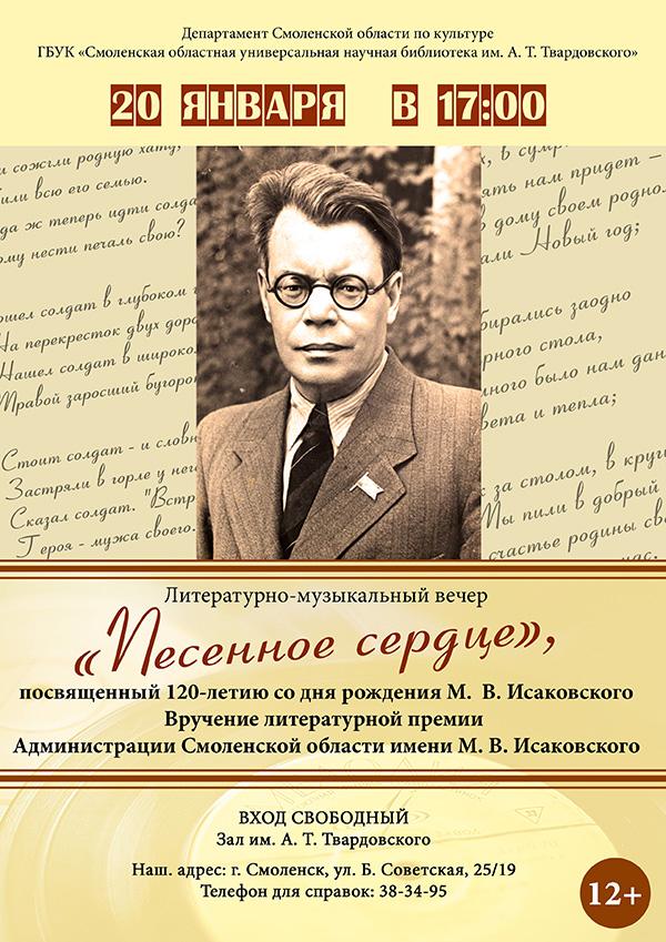 В Смоленской области пройдут Дни памяти Михаила Исаковского