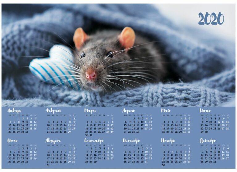 Календарь рабочих и выходных дней на 2020 год