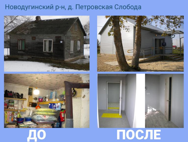 Почта России отремонтирует 43 отделения связи Смоленской области в 2020 году