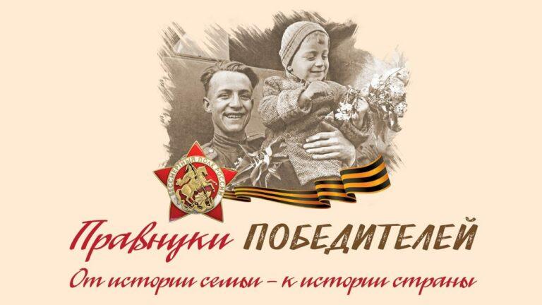 Всероссийский конкурс исследовательских работ «Правнуки победителей»