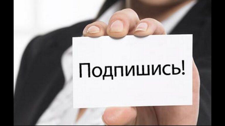 Досрочная подписка