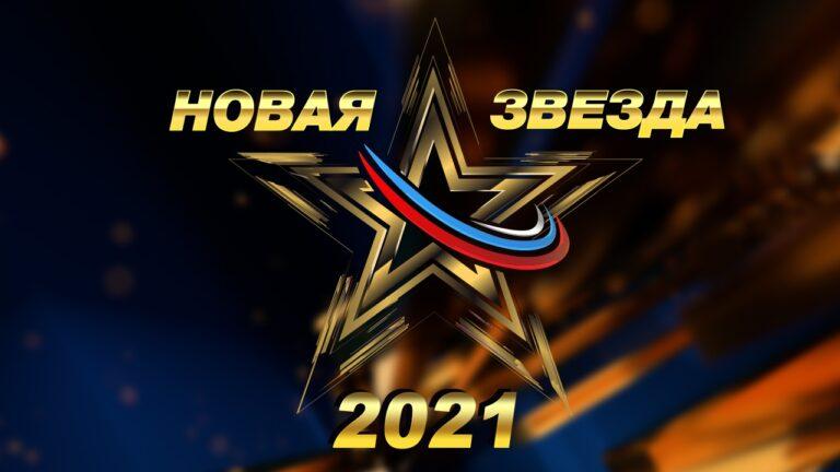 Отборочный тур для «Новой звезды» 2021