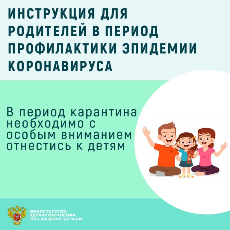 Жизнь и здоровье детей  — в руках их родителей