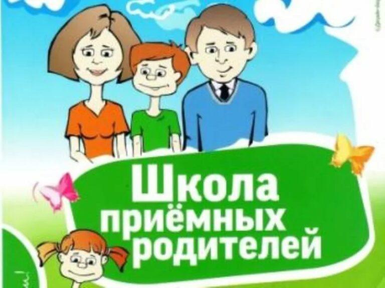 Решили взять ребенка в семью? Позаботьтесь о прохождении обучения