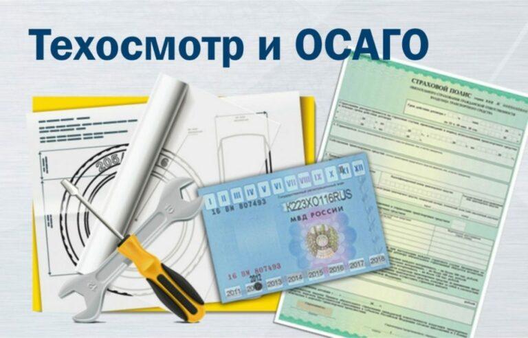 ОСАГО без карты техосмотра и по просроченному паспорту