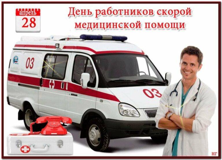Установить 28 апреля Днем работника скорой помощи