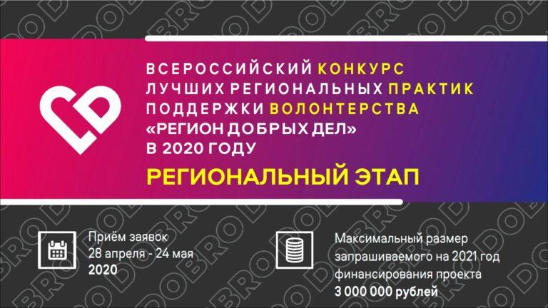 Смолян приглашают принять участие во Всероссийском конкурсе «Регион добрых дел»