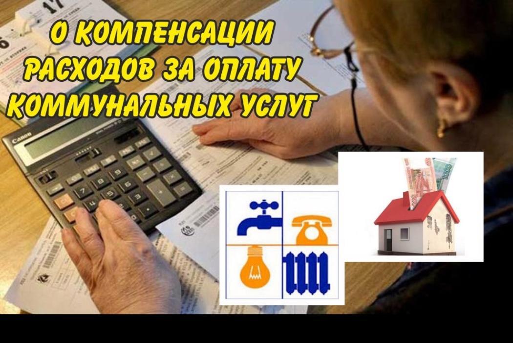 компенсация на оплату жилищно коммунальных услуг