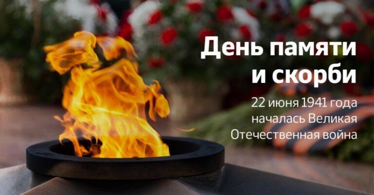 Смоленщина присоединится к Всероссийским акциям, посвящённым Дню памяти и скорби   (22 июня)