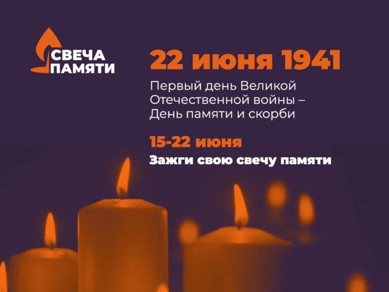 22 июня. День начала Великой Отечественной войны