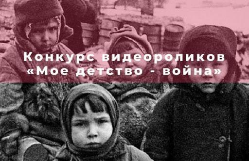 Всероссийская акция «Моё детство – война»