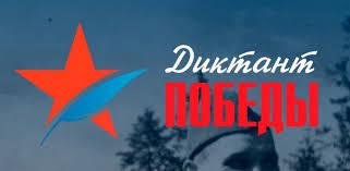 «Диктант Победы» в Смоленской области напишут на сорока площадках