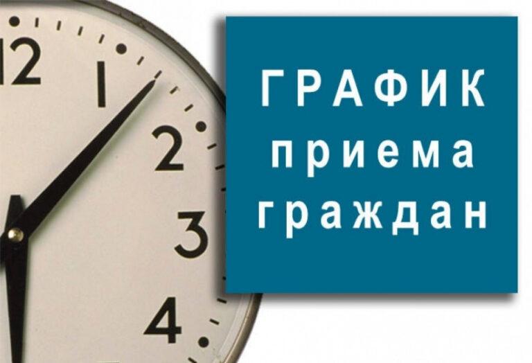 График личного приема граждан должностными лицами  Администрации МО «Новодугинский район»   на сентябрь