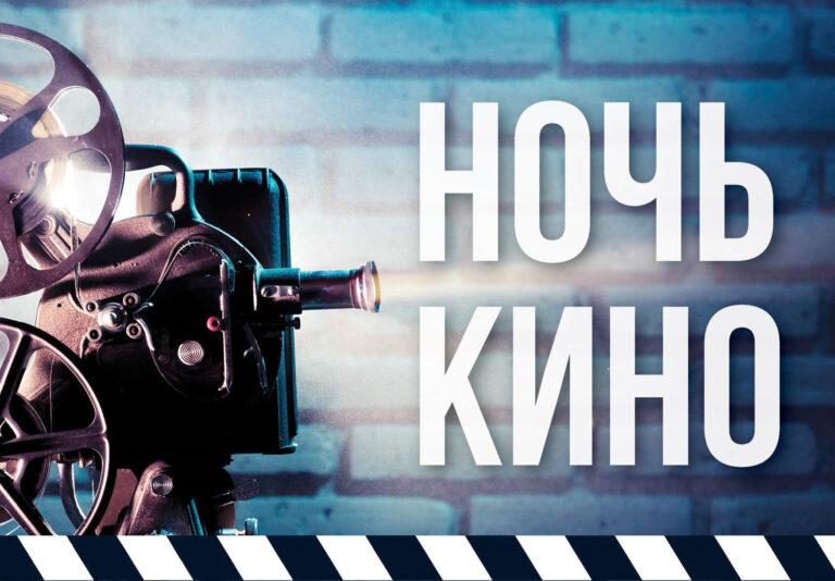 29 августа –  Всероссийская акция «Ночь кино – 2020»