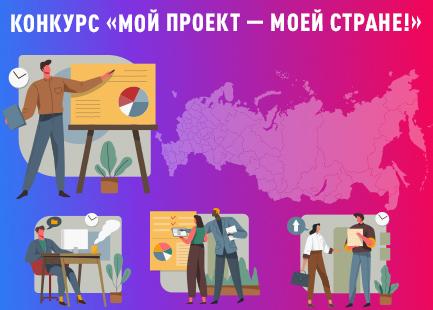 Конкурс «Мой проект – моей стране!»