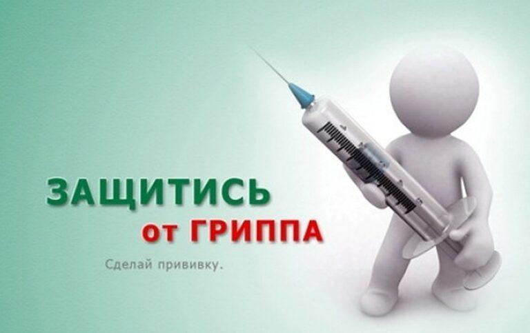 В Смоленской области продолжается вакцинация населения против гриппа