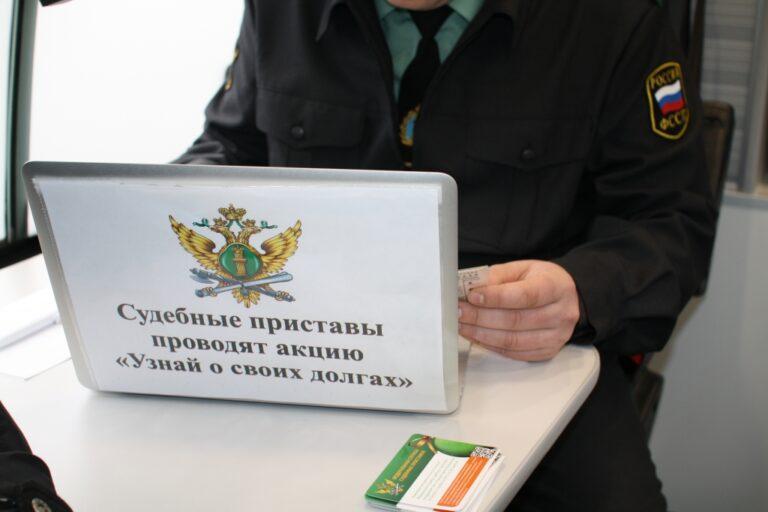 УФССП России проводит  информационную акцию «Узнай о своих долгах»