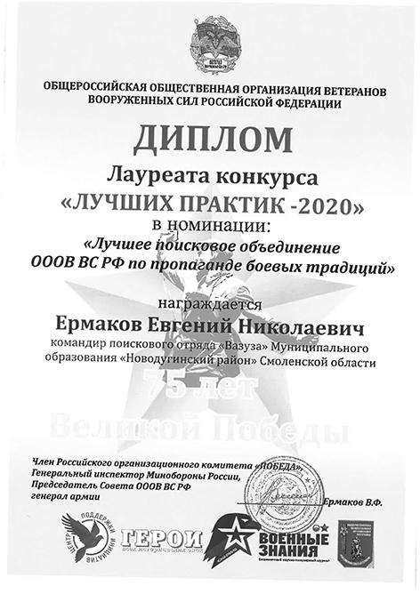 Новодугинские поисковики заняли II место во Всероссийском конкурсе