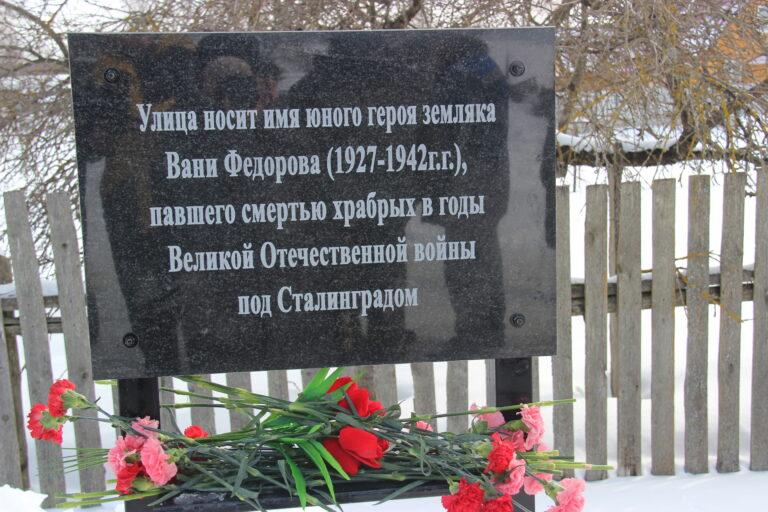 Памятная доска в честь юного героя