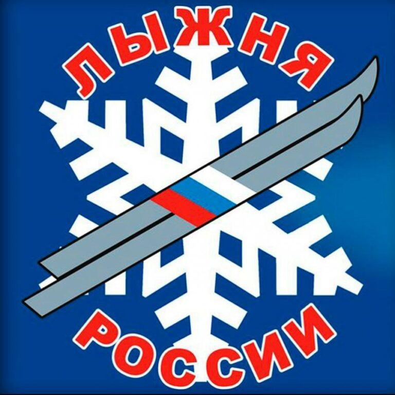 «Лыжня России-2021»