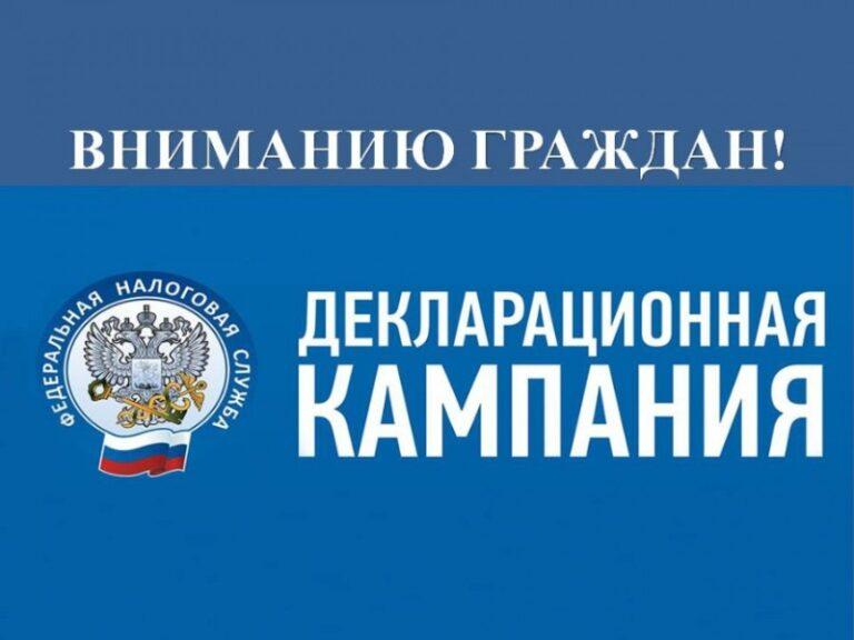 В России продолжается декларационная кампания