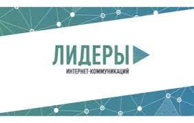 Награждены победители конкурса «Лидеры интернет-коммуникаций»