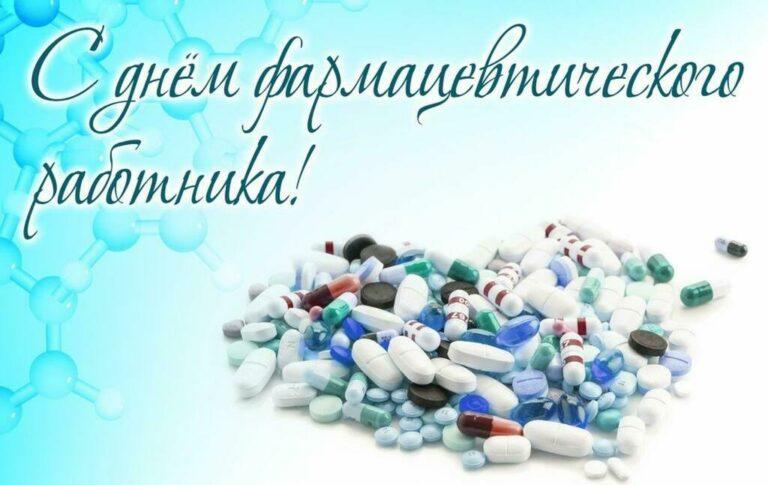 19 мая- День фармацевтического работника!