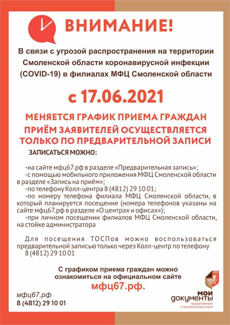 МФЦ Смоленской области осуществляет прием и выдачу документов исключительно по предварительной записи