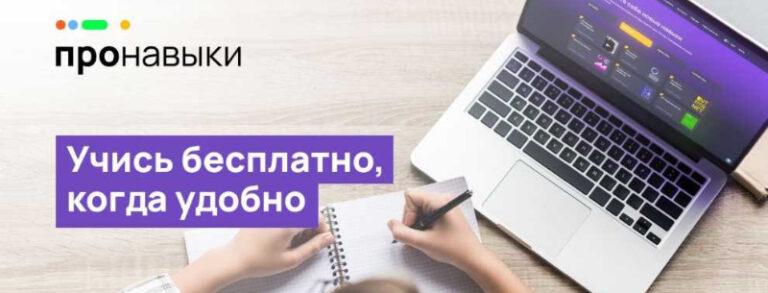 «ПРОНАВЫКИ» — бесплатное обучение цифровым навыкам для всех!