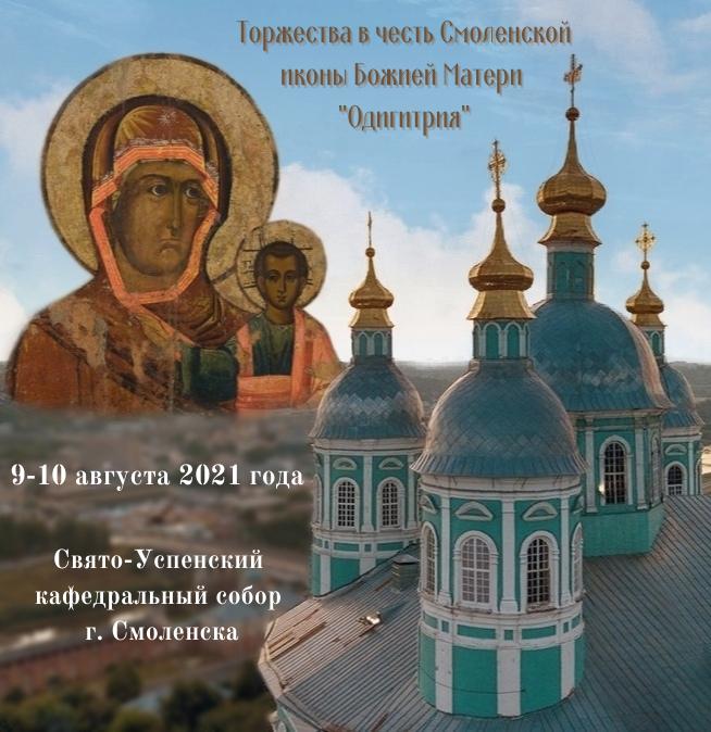В Смоленске пройдут Одигитриевские торжества