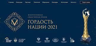 Начался приём заявок на соискание Всероссийской премии «Гордость нации-2021 г»