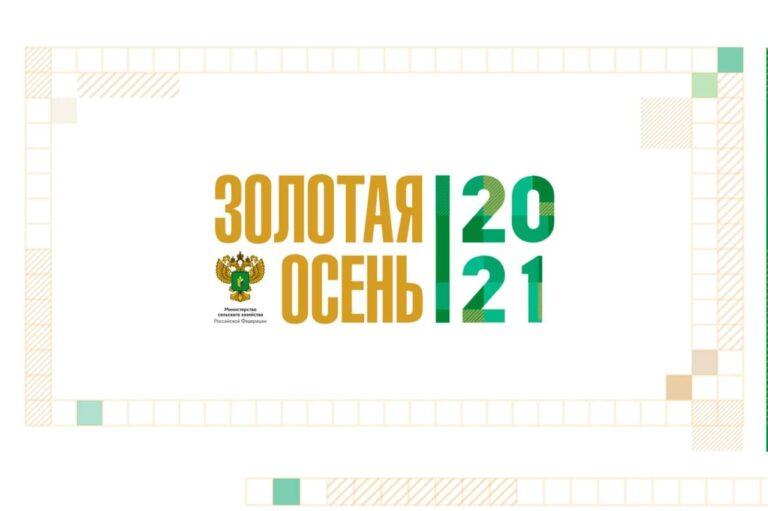 Делегация Смоленской области примет участие в Неделе агропромышленного комплекса