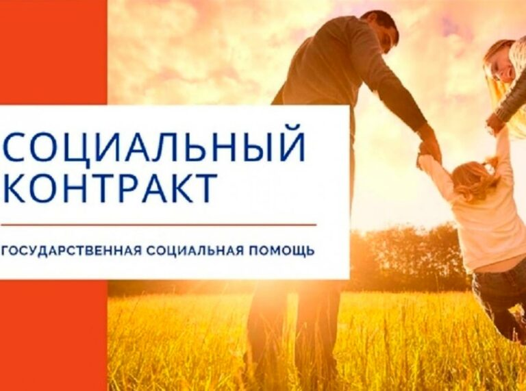 Смоляне могут получить до 250 тысяч рублей по социальному контракту