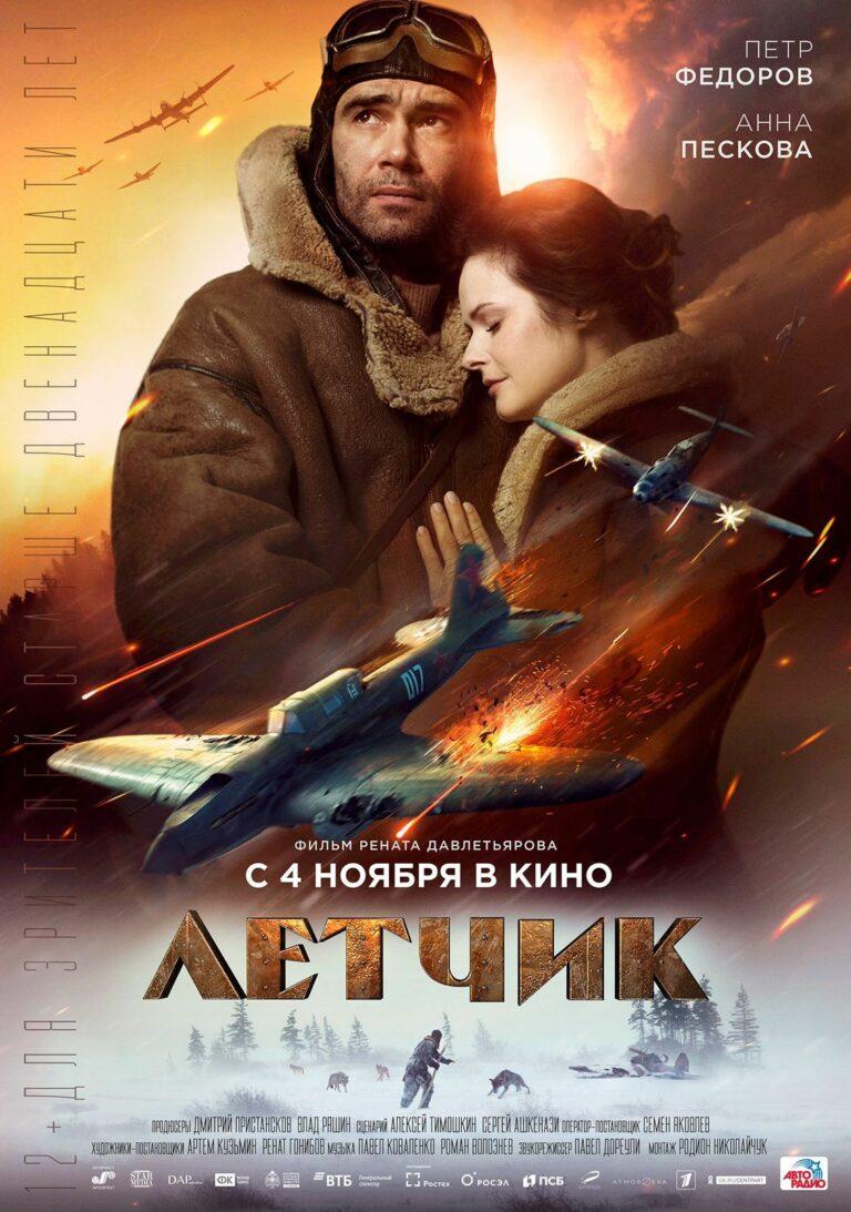 В широкий прокат выйдет фильм в память о советских летчиках