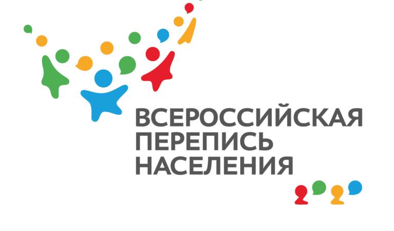 Стань участником переписи населения 2020-2021